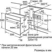 Электрический духовой шкаф Siemens HE33BD550 - схема встраивания