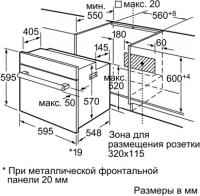 Электрический духовой шкаф Siemens HB36GB650J - схема встраивания