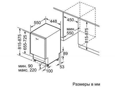 Посудомоечная машина Bosch SPV43M00 - схема встраивания