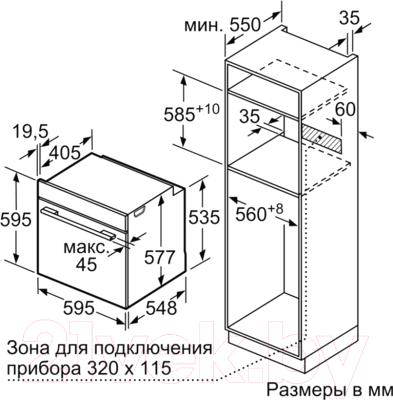 Электрический духовой шкаф Bosch HBG634BS1