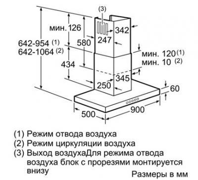 Вытяжка Т-образная Siemens LC98BB540 - схема