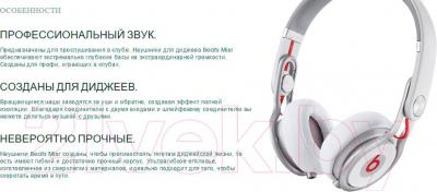 Наушники-гарнитура Beats Mixr On-Ear Headphones / MH6N2ZM/A (белый)