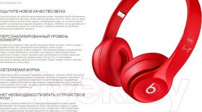 Наушники-гарнитура Beats Solo 2 On-Ear Headphones / MH8Y2ZM/A (красный)
