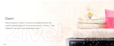 Стиральная машина LG F1296WDS5