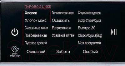 Стирально-сушильная машина LG F14U1JBH2N - режимы