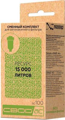 Картридж СВОД-АС SF100b