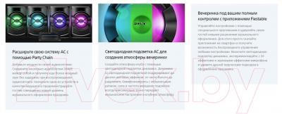 Минисистема Sony SS-SHAKE-X3P (дополнительный блок)