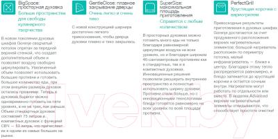Электрический духовой шкаф Gorenje BO635E11XK-2 - GentleClose: плавное закрывание дверцы