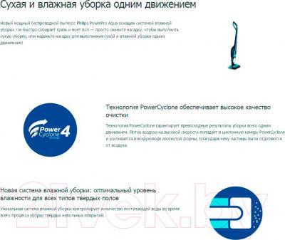 Вертикальный портативный пылесос Philips FC6400/01 - преимущества модели