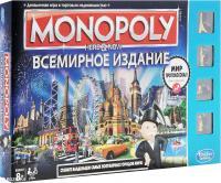 Настольная игра Hasbro Всемирная Монополия / B2348 -
