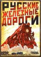 Настольная игра Мир Хобби Русские железные дороги / 1196 -