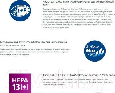 Пылесос Philips FC9199/01 - преимущества модели