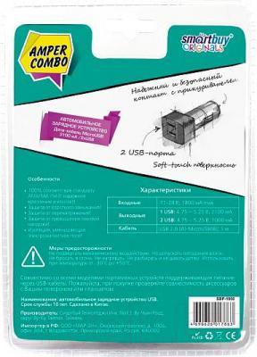 Автомобильное зарядное устройство SmartBuy SBP-1850