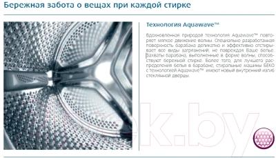 Стиральная машина Beko WMI81241 - технология Aquawave от компании Beko