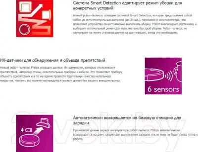Робот-пылесос Philips FC8810/01 - особенности функционирования