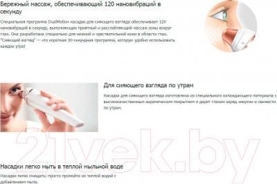 Прибор по уходу за кожей Philips SC5370/10 - описание модели