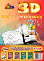 Набор 3D-раскрасок Devar Kids Для самых маленьких -