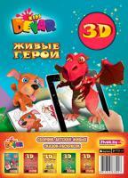 Набор 3D-раскрасок Devar Kids Детские живые сказки-раскраски -