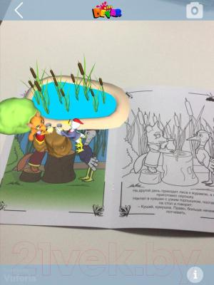 Набор 3D-раскрасок Devar Kids Детские живые сказки-раскраски