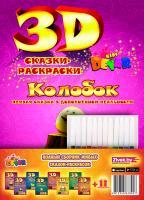 Набор 3D-раскрасок Devar Kids Живые сказки-раскраски (с фломастерами) -