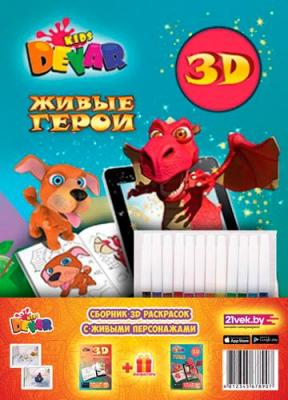 Набор 3D-раскрасок Devar Kids 3D-раскраски с живыми персонажами (с фломастерами)