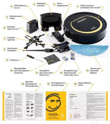 Робот-пылесос Gutrend Fun 110 Pet (черно-желтый) - комплектация