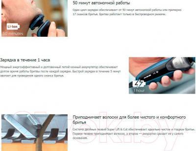 Электробритва Philips S5620/41 - преимущества модели