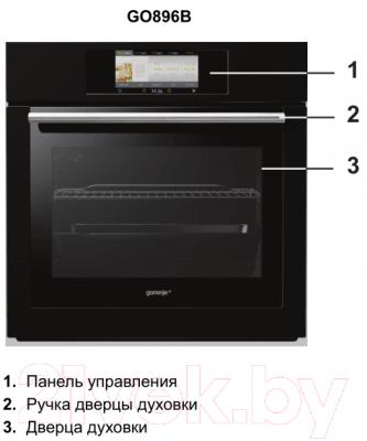 Электрический духовой шкаф Gorenje GO896B