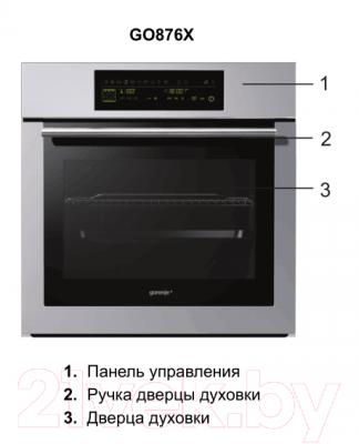 Электрический духовой шкаф Gorenje GO876X