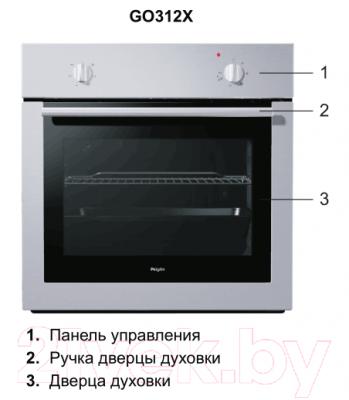 Электрический духовой шкаф Gorenje GO312X