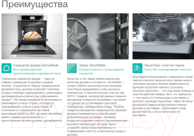 Электрический духовой шкаф Gorenje BO615E20XG-M