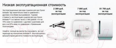 Сушилка для рук Dyson Airblade Tap AB 10 (высокая)