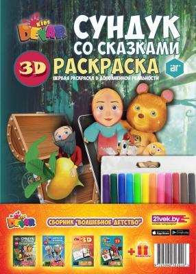 Набор 3D-раскрасок Devar Kids Волшебное детство (c фломастерами)
