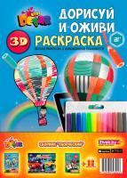 Набор 3D-раскрасок Devar Kids Творческий (c фломастерами) -