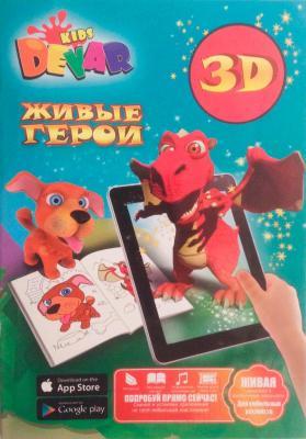 Набор 3D-раскрасок Devar Kids Творческий (c фломастерами)