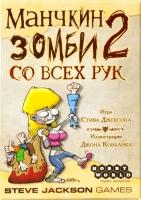 Настольная игра Мир Хобби Манчкин Зомби 2. Со всех рук -