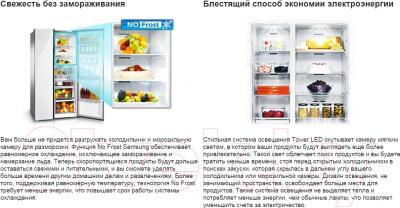 Холодильник с морозильником Samsung RS552NRUA9M