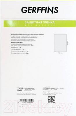 Защитная пленка для телефона Gerffins Universal 210x160 (матовая)