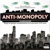 Настольная игра Мир Хобби Антимонополия 1269 -