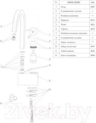 Смеситель Wasserkraft Aller 1067 - детализация
