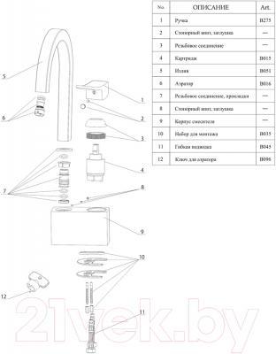 Смеситель Wasserkraft Aller 1067 (белый) - детализация