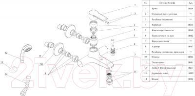 Смеситель Wasserkraft Ammer 3701 - детализация