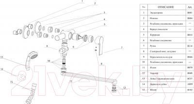 Смеситель Wasserkraft Ammer 3702L - детализация