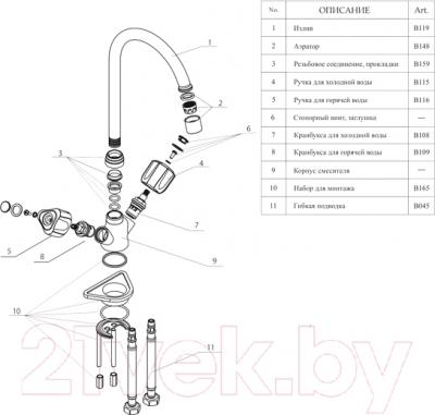 Смеситель Wasserkraft Amper 2907 - детализация