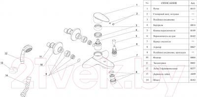 Смеситель Wasserkraft Leine 3501 - детализация