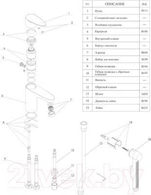 Смеситель Wasserkraft Leine 3508 - детализация