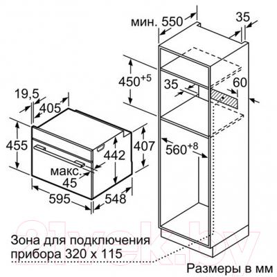 Электрический духовой шкаф Bosch CSG656BS1
