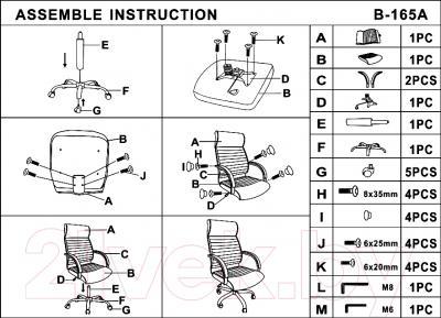 Кресло офисное Седия Alexander Chrome Eco (коричневый) - инструкция по сборке