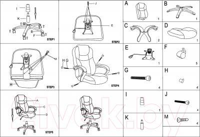 Кресло офисное Седия Forza Eco (серый/кремовый) - инструкция по сборке
