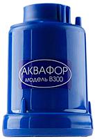 Картридж Аквафор В300 -